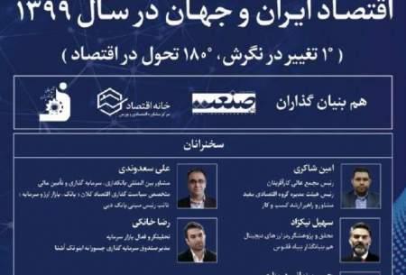 همایش تحلیل بنیادین اقتصاد ایران در سال 1399