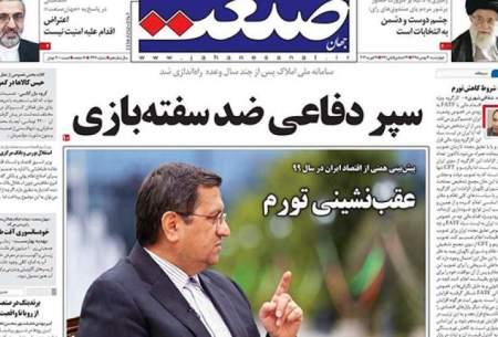صفحه نخست روزنامه های چهارشنبه 30 بهمن