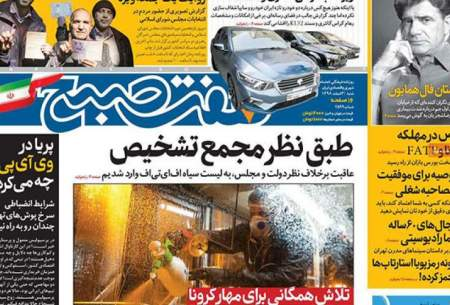 صفحه نخست روزنامه های شنبه 3 اسفند