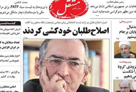 صفحه نخست روزنامه های دوشنبه 5 اسفند