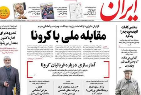 صفحه نخست روزنامه های سه شنبه 6 اسفند