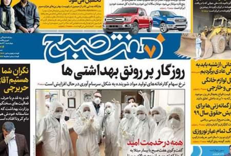 صفحه نخست روزنامه های چهارشنبه 7 اسفند