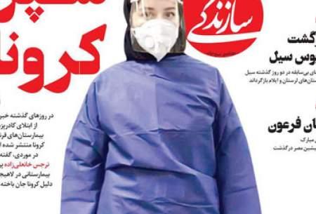 صفحه نخست روزنامه های پنج شنبه 8 اسفند