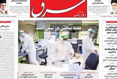 صفحه نخست روزنامه های شنبه 10 اسفند