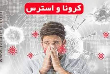 تاثیر منفی اضطراب بر سیستم ایمنی بدن انسان