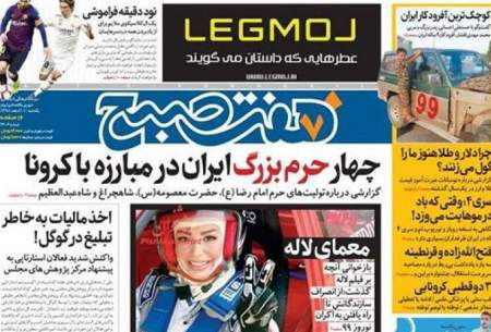 صفحه نخست روزنامه های یکشنبه 11 اسفند