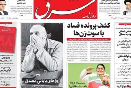 صفحه نخست روزنامه های سه شنبه 13 اسفند