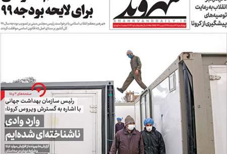 صفحه نخست روزنامه های چهارشنبه 14 اسفند