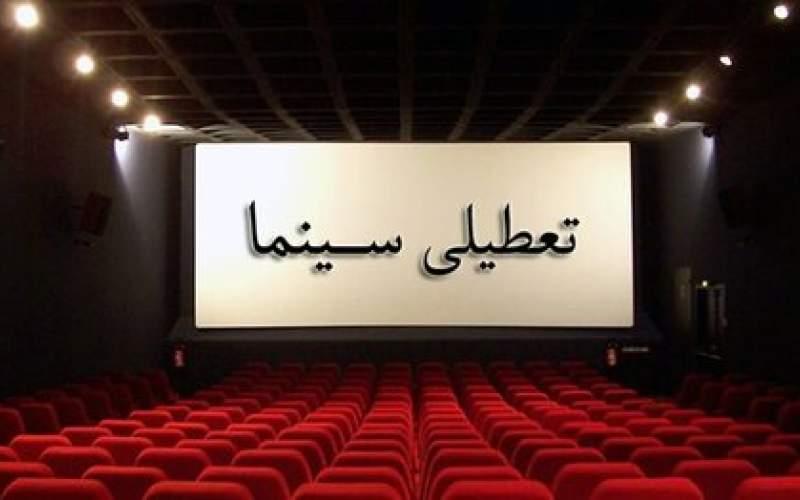 کرونا تعطیلی سینماها را تمدید میکند؟