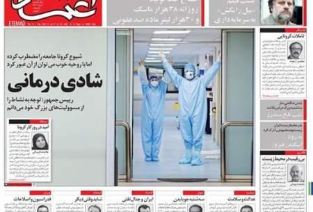 صفحه نخست روزنامه های پنج شنبه 15 اسفند