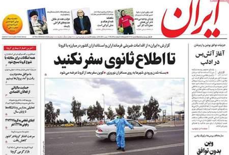 صفحه نخست روزنامه های شنبه 17 اسفند