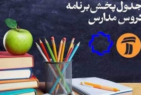 جدول پخش برنامههای درسی امروز دانش آموزان