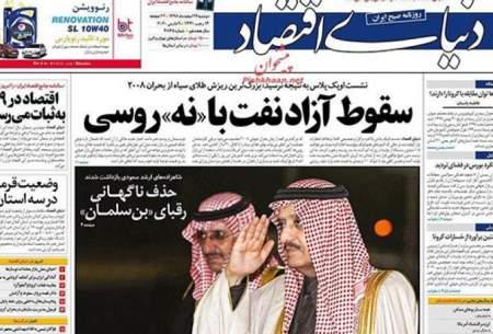 صفحه نخست روزنامه های دوشنبه 19 اسفند