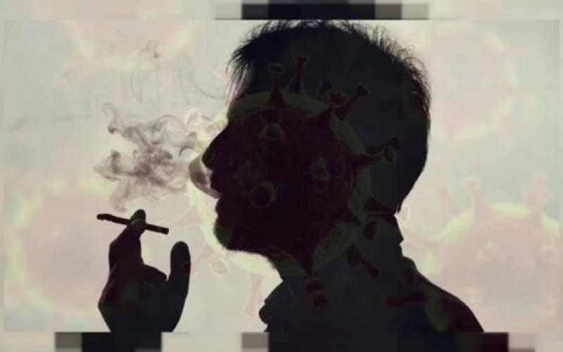 سیگاری بودن خطر ابتلا به کرونا راافزایش میدهد