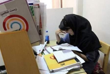 دردسرکنکور ازنگاه یک کارشناس آموزش و پرورش