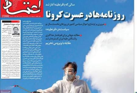 صفحه نخست روزنامه های شنبه 16 فروردین