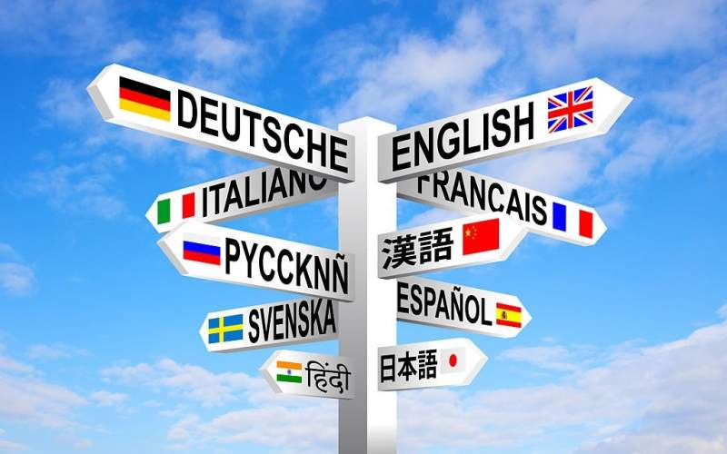 آشنایی با مهم ترین زبانهای خارجی دنیا