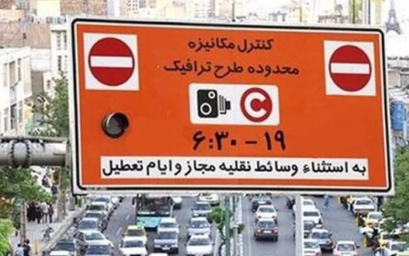 جریمه ورود به منطقه طرح ترافیک ۵ برابر شد