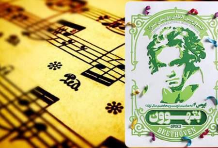 جشنواره موسیقی شیراز به تعویق افتاد