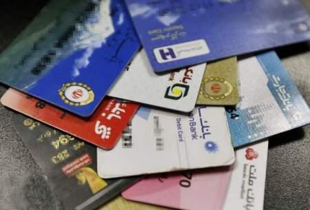 ۲۲۸میلیون کارت بانکی بدون استفاده درکیف پولها