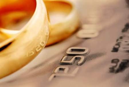وام50میلیونی ازدواج بهکدام زوجینتعلق می گیرد