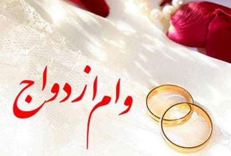 بازار داغ خرید و فروش وام ازدواج در اینترنت