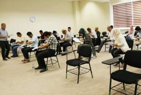 زمان برگزاری امتحانات دانشگاه تهران