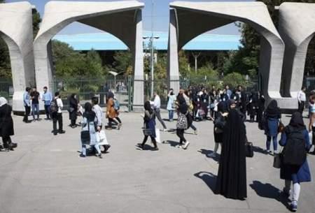 دانشگاه تهران: کلاسی حضوری برگزار نمیشود