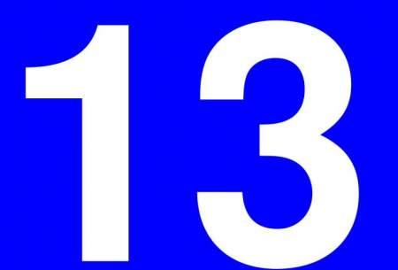 13 سؤال درباره قتل رومینای 13 ساله