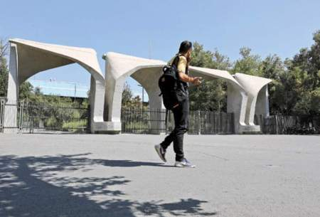 کدام دانشگاهها از ۱۷ خرداد باز میشوند؟