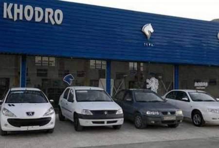 زمان قرعهکشی نهایی فروش فوقالعاده ایران خودرو