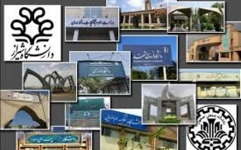 حضور ۵ دانشگاه ایرانی در میان ۱۰۰ دانشگاه برتر