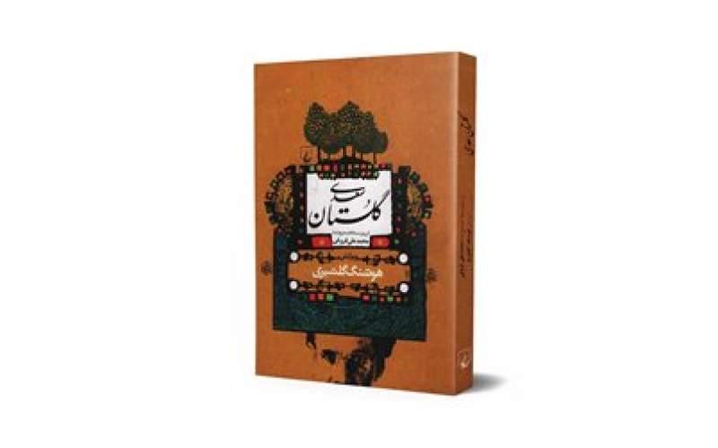 انتشار دستنوشتههای هوشنگ گلشیری
