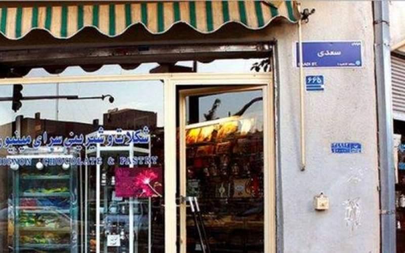 ثبت ملیِ قدیمیترین کافه قنادی تهران