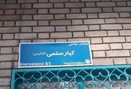 اصلاح تابلوی خیابان کیارستمی