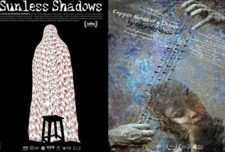 ۲ مستند ایرانی در جشنواره مورد تأئید اسکار