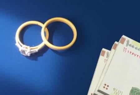 وام ازدواج در فضای مجازی خرید و فروش میشود