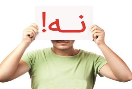 مهارت «نه» گفتن را قبل از صدمه خوردن بیاموزید