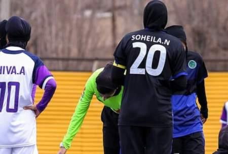 اعتراض دختران فوتبالیست به بلاتکلیفی لیگ
