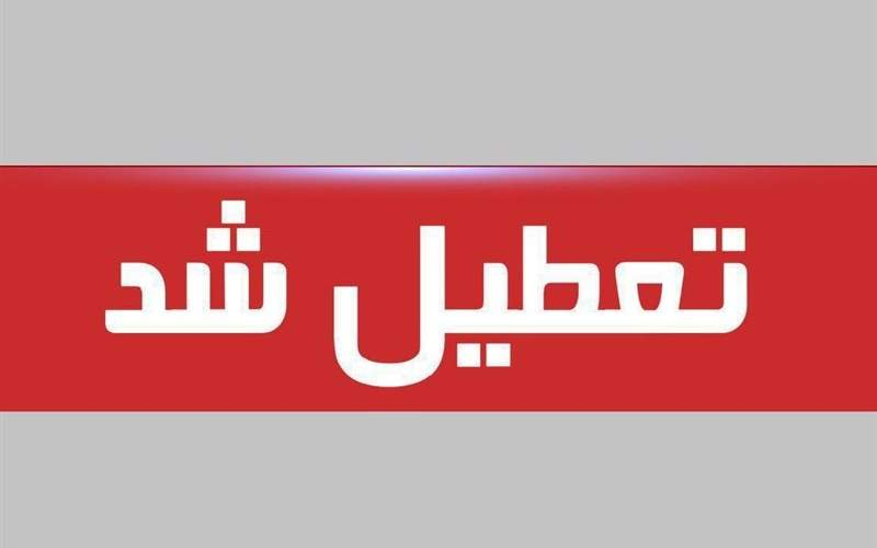 استان هرمزگان یک هفته تعطیل شد