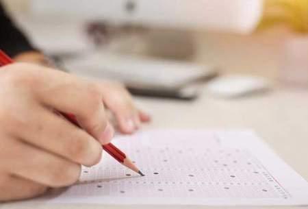 آزمونهای لغو شده، مرداد ماه برگزار میشوند