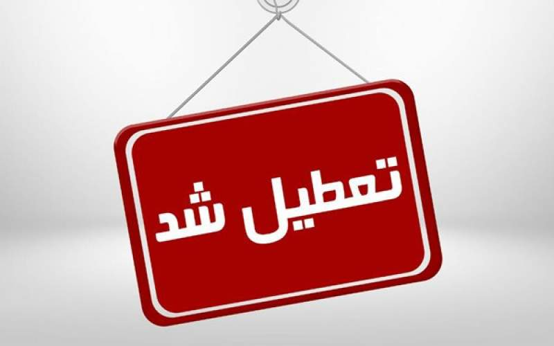 تعطیلی واحدهای صنفی پرخطر در مازندران