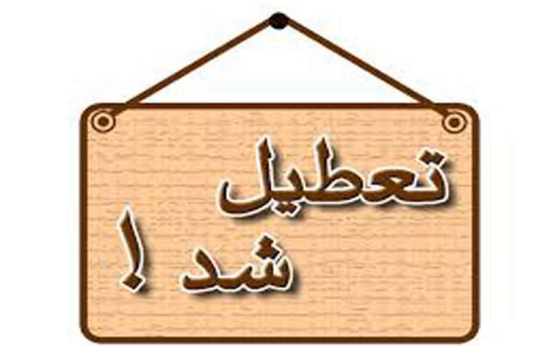 خوزستان به مدت ۳ روز تعطیل شد