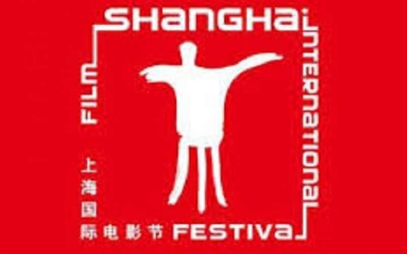 سه فیلم ایرانی در جشنواره شانگهای چین