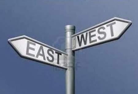از غربستیزی شما تا شرقگریزی آنها!