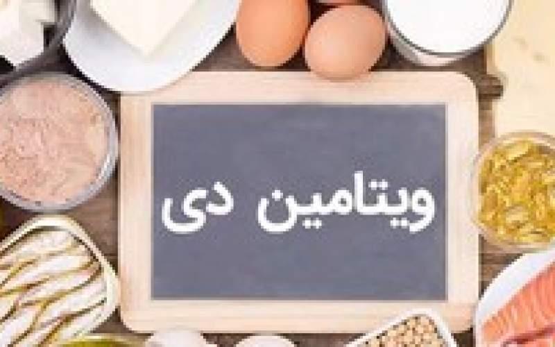 نقش مهم ویتامین D در بهبود کرونا