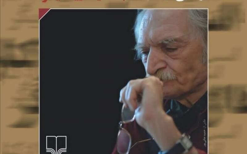 انتشارکتابجدیدمحمود دولتآبادی در ۸۰سالگیاش