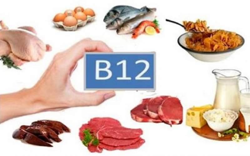 علائم کمبود ویتامین B ۱۲ در بدن را بشناسید