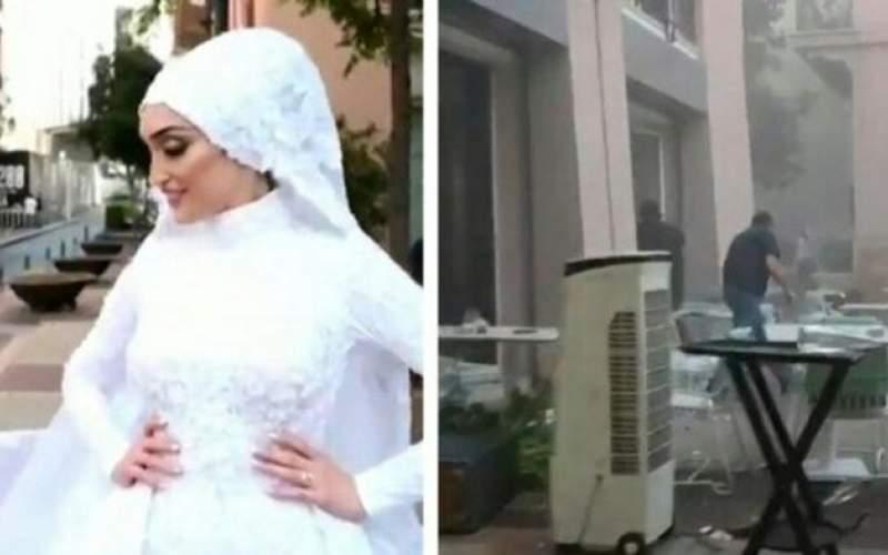 تخمین قدرت انفجار بیروت از روی لباس عروس