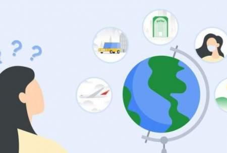 گوگل از وضعیت کرونا در مقصد سفر شما میگوید